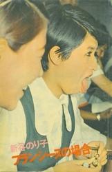 週刊少年マガジン1969年 small 011