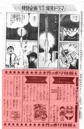 週刊少年マガジン 1969年44号_028