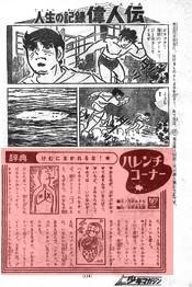 週刊少年マガジン 1969年44号_114