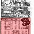 Photos: 週刊少年マガジン 1969年44号_114