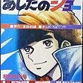 Photos: 少年マガジンコミックス版 あしたのジョー 8 表紙