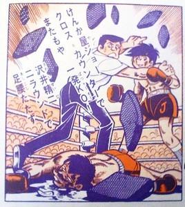 少年マガジンコミックス版 あしたのジョー 8 2色コマB