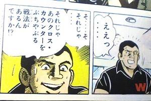 少年マガジンコミックス版 あしたのジョー 8 4色コマA