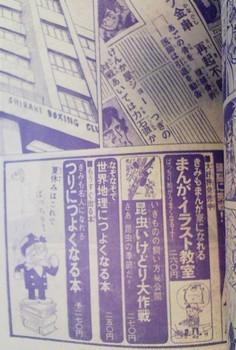 少年マガジンコミックス版 あしたのジョー 8 広告あり