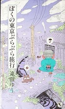 ぼくの東京ぶらぶら旅行 表紙