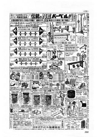 週刊少年ジャンプ1992年38号 広告100