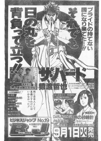 週刊少年ジャンプ1992年38号 広告116