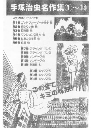 週刊少年ジャンプ1992年38号 広告300
