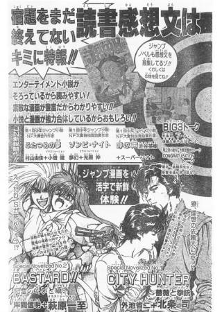 週刊少年ジャンプ1992年38号 広告373