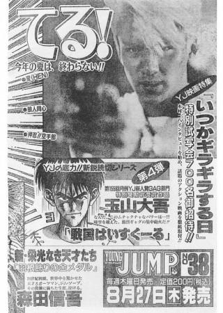 週刊少年ジャンプ1992年38号 広告390
