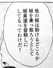 任侠沈没 三巻 龍伍3