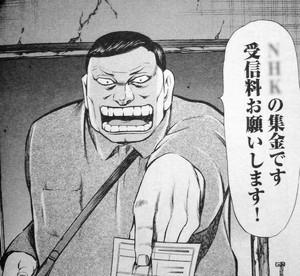 任侠沈没 三巻 亀吉2