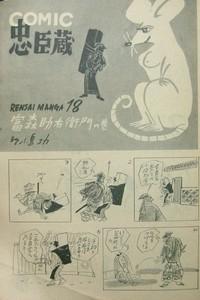 四コマ漫画整理  007