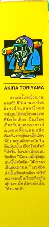 Drスランプ タイ語版3巻 巻頭コメントT