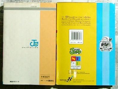 Drスランプ タイ語版3巻 裏比較