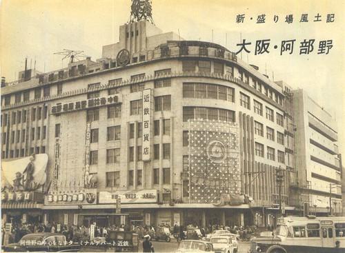 1957年 阿倍野 001 - 写真共有サイト「フォト蔵」