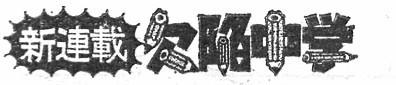 週刊少年サンデー 1969年39号 119