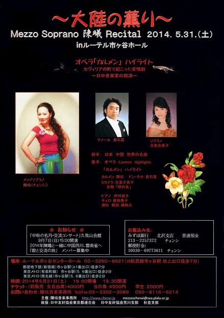 カルメン・ハイライト 『 大陸の薫り 』 陳曦 ( チェンシ ) リサイタル 2014