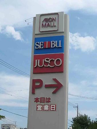 イオンモール岡崎 増床 2008年秋オープン予定で建設中 1
