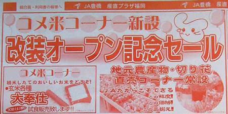 santyokuplaza-fukuoka-200830-2