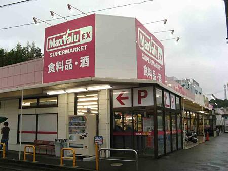 マックスバリュEX浜松富塚店 平成20年8月28日(木) オープン-200830-1JPG