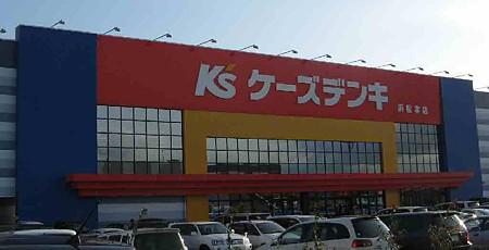 ks-hamamatu-honten-200920-3