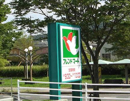 フレンドマートグリーンヒル青山店 2008年7月23日(水) オープン2月-1