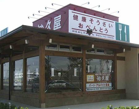 知久屋キラリタウン店(染地台) 2008年11月6日(木) オープン