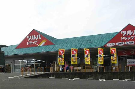 ツルハドラッグ大津石山店  10月19日(日) オープン-201025-1