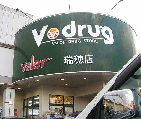 vallo-mizuho-201129-3