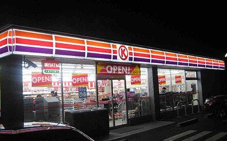 サークルK小牧スポーツ公園店  2008年12月18日(木) オープン初日-201218-1