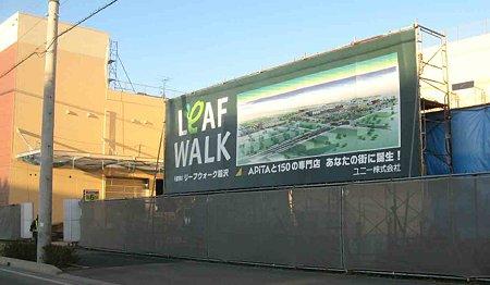 leaf walk inazawa-201219-4