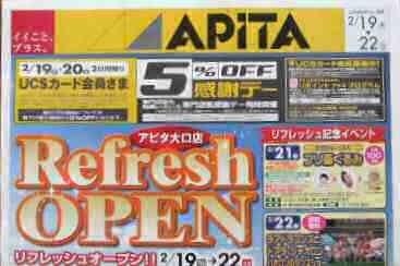 APITA-OOGUTI-210220-5