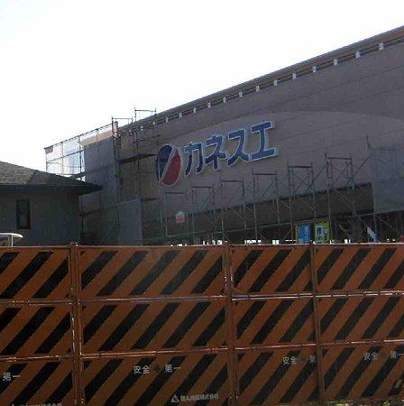 カネスエ北園通店 2009年4月完成予定で工事中-210315-1