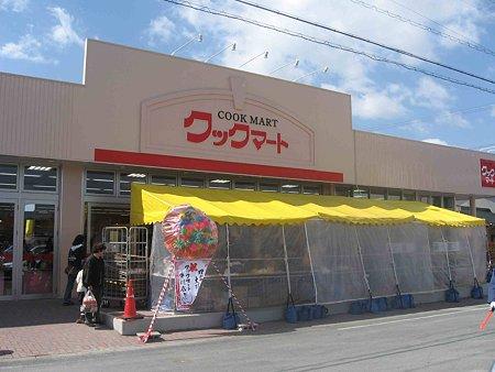 cockmart ushikawa-210326-4