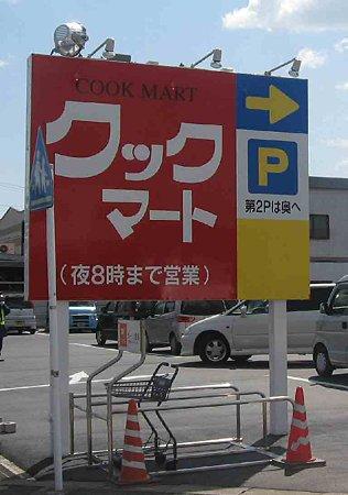 クックマート牛川店 3月26日(木) オープン