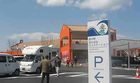 「道の駅」あかばねロコステーション  2009年3月26日(木) 開業-1