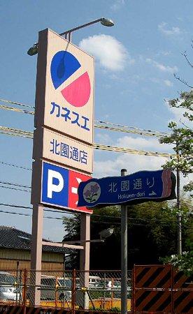 カネスエ北園通店 2009年6月初旬開業予定で工事中-210422-1