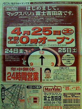 mv fujiyosida-210425-4