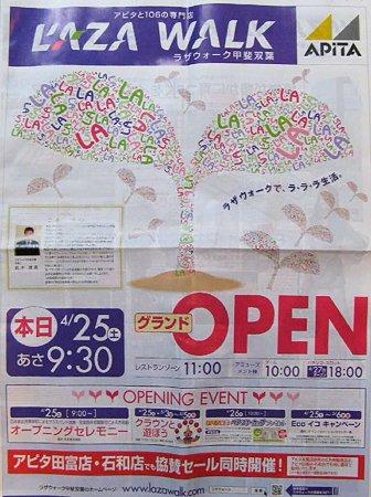 apita kaifutaba-210425-6