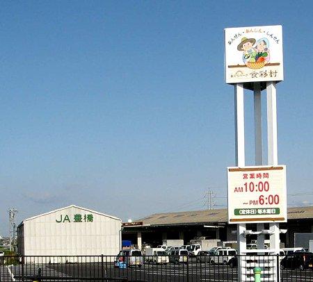 JAあぐりパーク食彩村 4月22日(水) オープン-210425-1