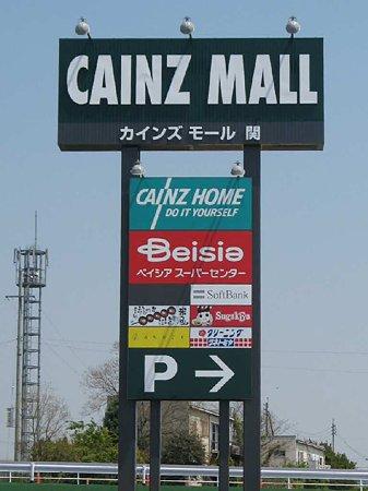 cainz mall seki-210429-1