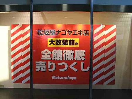 matsuzakya-nagoyaeki-200118-2