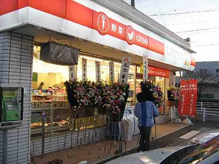 ローソンプラス岩倉大市場店 -200125-1