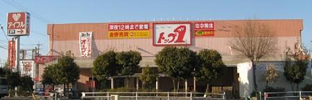 トップワン岩倉 3月1日(土) リニューアルオープン-200228-2