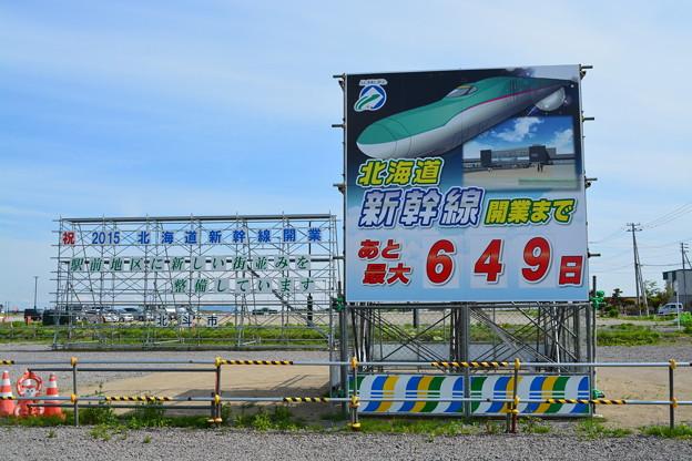 北海道新幹線開業まであと最大649日