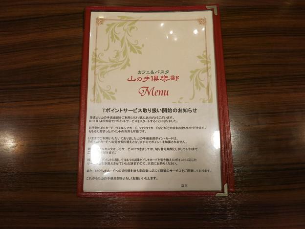 山の手倶楽部 となみ店 本格石釜ナポリピッツァ食べ放題イベント