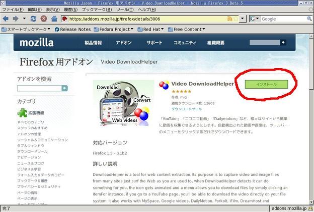 Firefox用アドオン Video DownloadHelper(misc/0220)