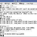 写真: Fedora 9 で sshに成功(misc/0286)