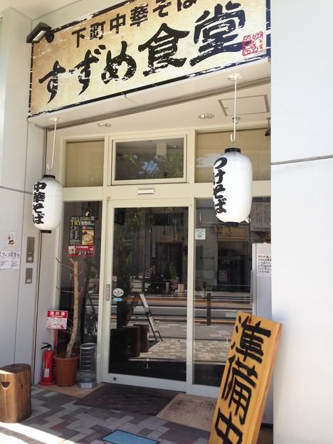 すずめ食堂(墨田区京島)